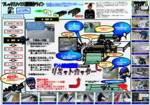 新聞イメージ2