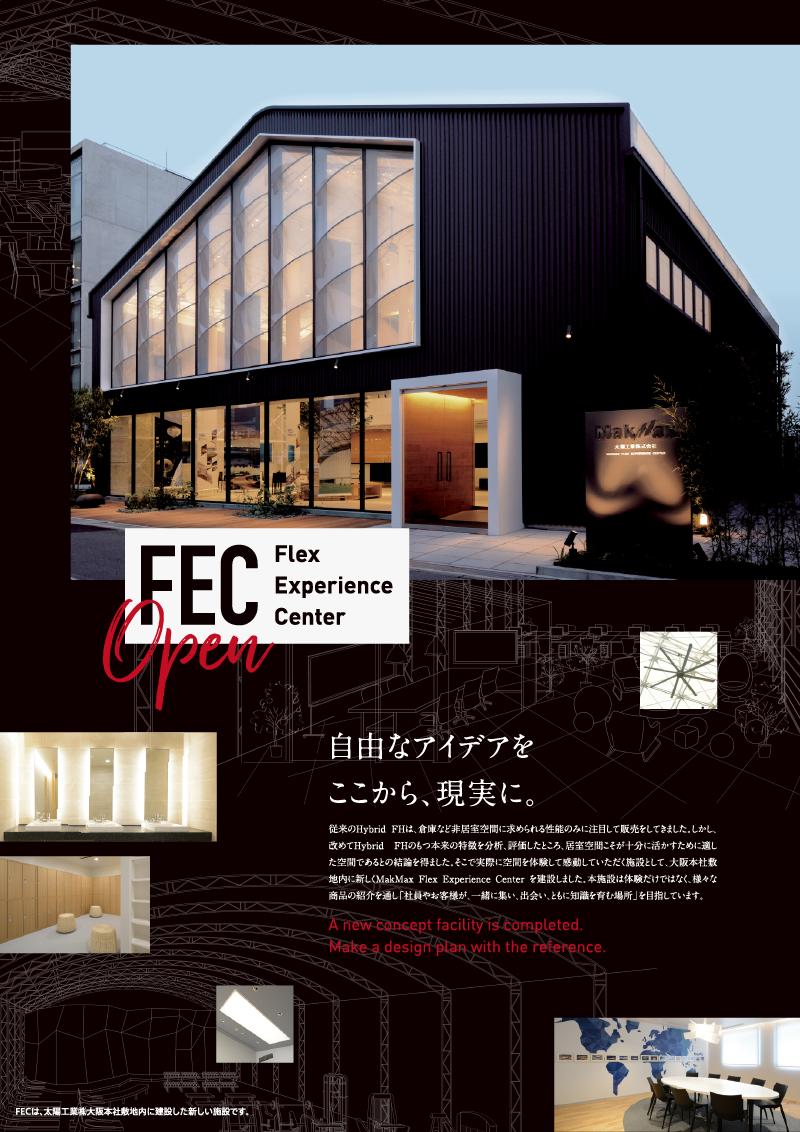 FEC告知ページ画像-01